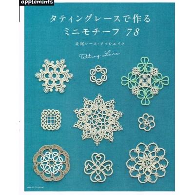 Tatting Lace mini motif 78
