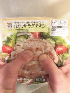 キャベツ サラダチキン4