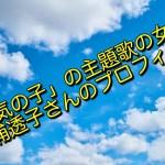 「天気の子」の曲を歌う女性、三浦透子さんのプロフィールや過去の楽曲を紹介!