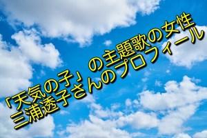 「天気の子」の主題歌の女性、三浦透子さんのプロフィール