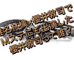 椎名林檎×櫻井敦司でMステにも出演した櫻井敦司って誰?「駆け落ち者」