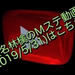 椎名林檎のMステ動画(2019/5/31)はこちら!