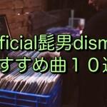 Official髭男dismの人気曲、おすすめ曲10選。隠れた名曲もファンが厳選してご紹介します♪
