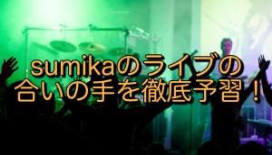 sumikaのライブの合いの手を徹底予習!
