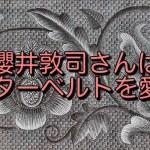 櫻井敦司さんはガーターベルトを愛用?