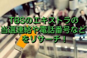 TBSのエキストラの 当選連絡や電話番号など をリサーチ!