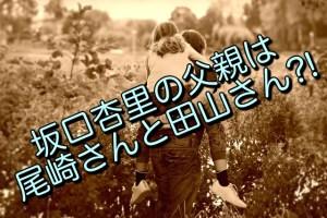 坂口杏里の父親は 尾崎さんと田山さん