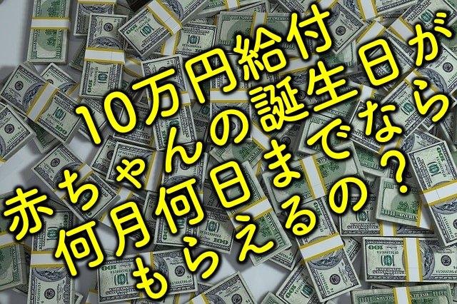 10万円給付、赤ちゃんの誕生日が何月何日までならもらえるの?