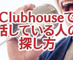 clubhouseで話している人の探し方