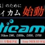 Nikon D7000用水中ハウジングの最新情報