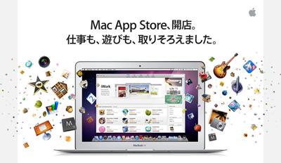 Mac App Storeのイメージイラスト