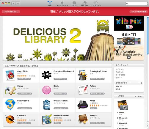 Mac App Storeの改善案