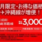 エアアジア、沖縄→成田が3,000円