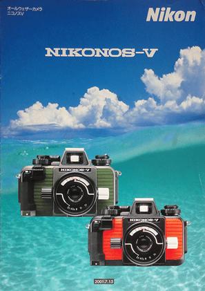 NIKONOS-Vのカタログ