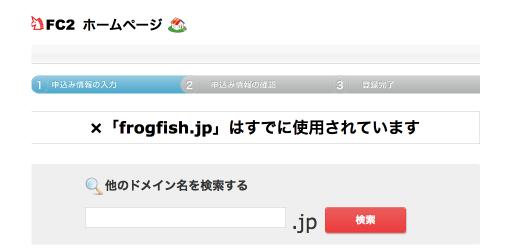 「frogfish.jp」はすでに使用されています
