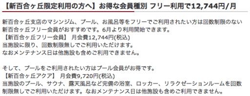【新百合ヶ丘限定利用の方へ】お得な会員種別 フリー利用で12,744円/月