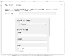 支払いプロフィールの追加ダイアログ