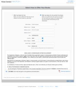 書籍を販売するかどうかを選択する画面