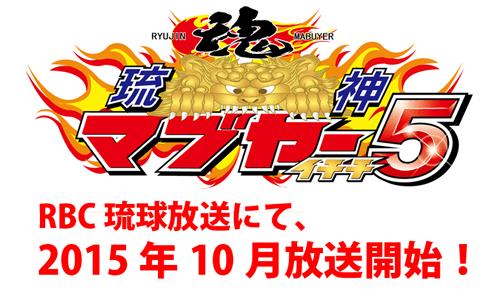 琉神マブヤー5(イチチ)2015年10月放送決定!