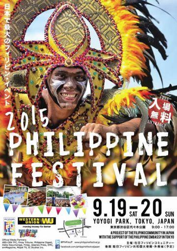 フィリピンフェスティバル2015のポスター