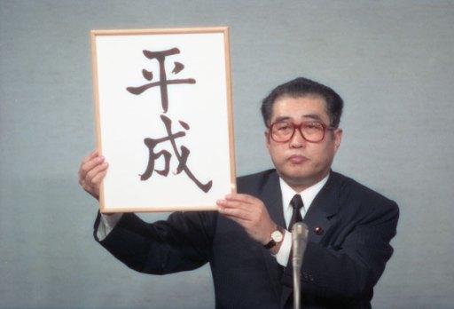 小渕官房長官による元号「平成」の発表