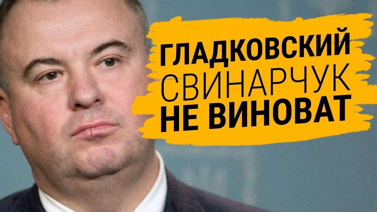 """Гладковский возвращается. Почему не продвигается расследование """"Свинарчук-гейта"""" при президенте Зеленском"""