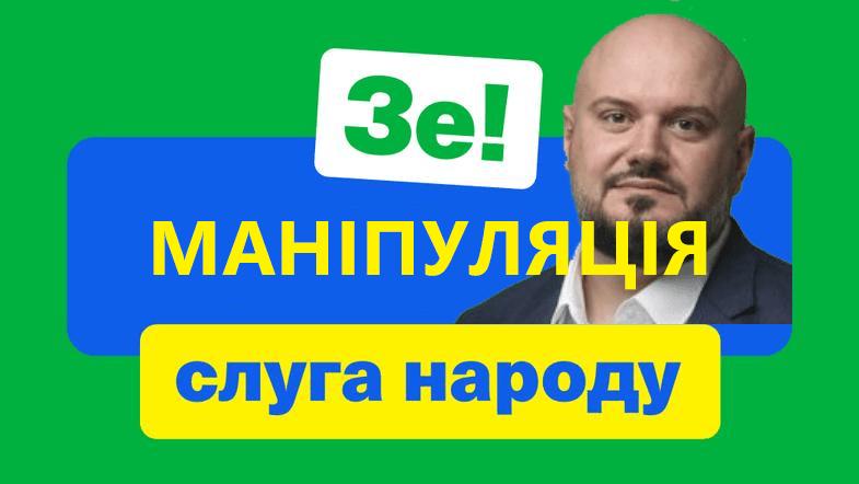 Контора «Рога і Копита» пов'язана з Разумковим намалювала Горобцю з «Слуги народа» рейтинг