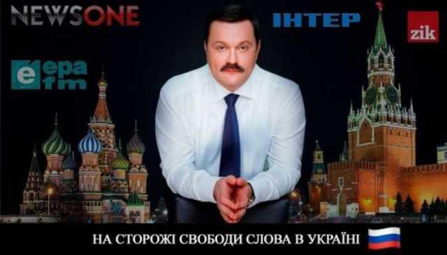 Андрей Деркач - бывший владелец пророссийских СМИ