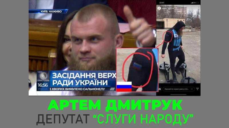 «Ватна тітушка з мандатом». «Слуга народу» Дмитрук засвітився в одязі з прапором окупанта