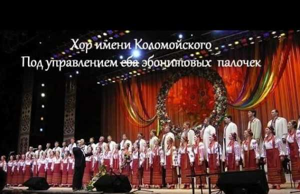 Український хор імені Верьовки підспівував лисому Кошовому про згорівшу хату Гонтарєвої