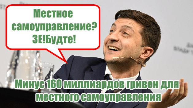 Не только у Киева. Кабмин забирает у местного самоуправления 160 млрд. У Днепра 1,5 млрд — Филатов
