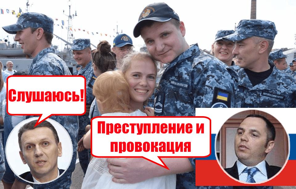 ДБР ім. Портнова відкрило справу проти звільнених моряків з подачі агентів впливу Росії
