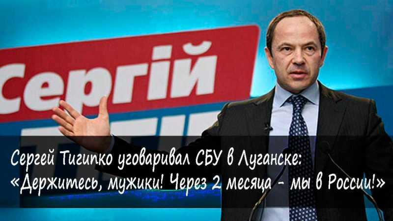 Сепаратист Тигипко будет новым премьером. Вопрос решен на 99%
