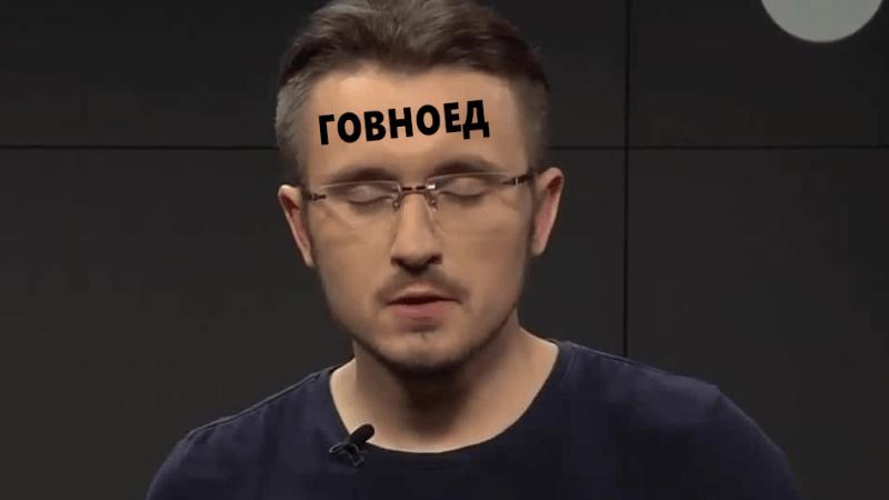 Денис Бигус - говноед