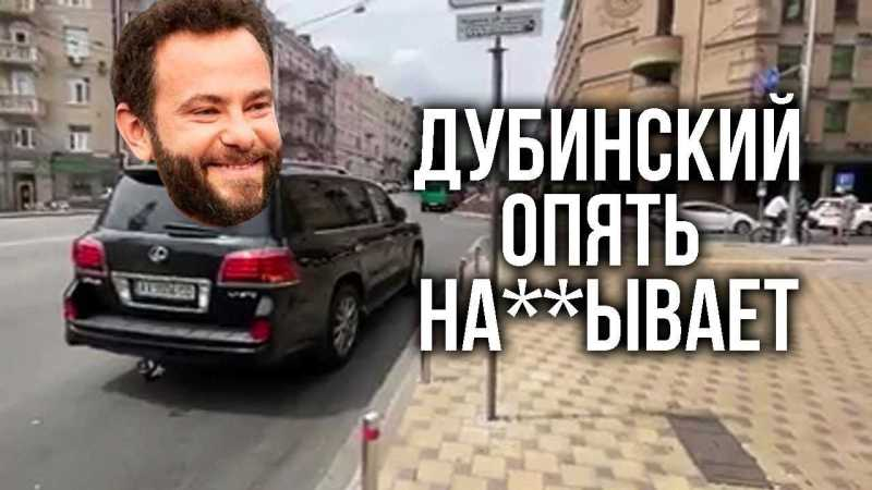 Нардепа Олександра Дубінського знову висміяли на каналі «ZEshkvar». Відео