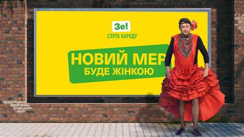 Чому Притула не стане мером Києва