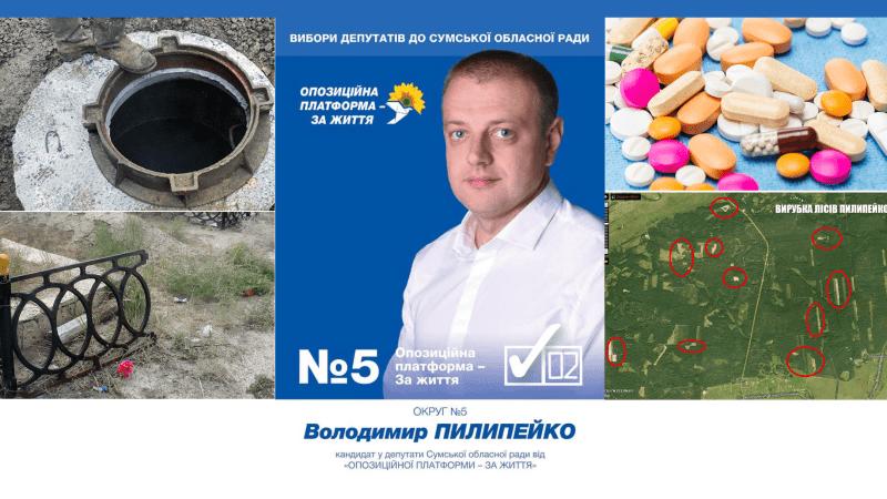 Кандидат від ОПЗЖ Володимир Пилипейко — метал, наркотики, вирубка лісу — блогер