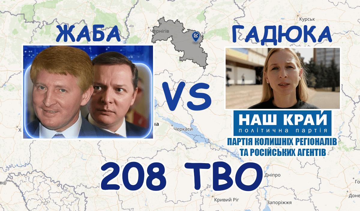 Ляшко VS Давиденко — щурячі перегони на 208 окрузі (ВІДЕО)