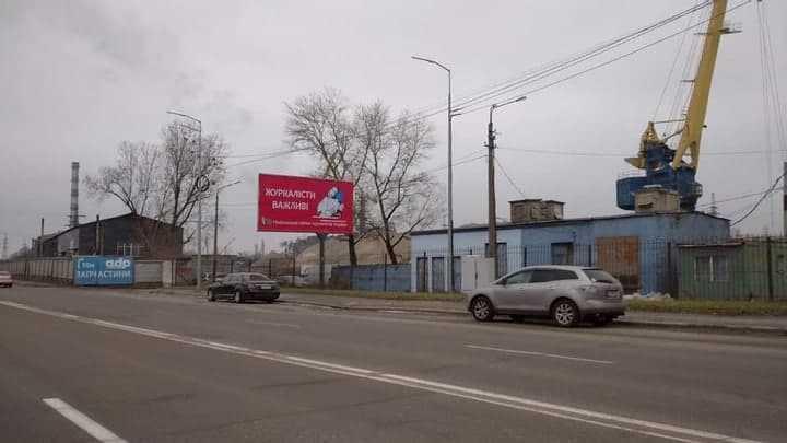На вулицях Києва з'явилися білборди з гаслами «журналісти важливі»