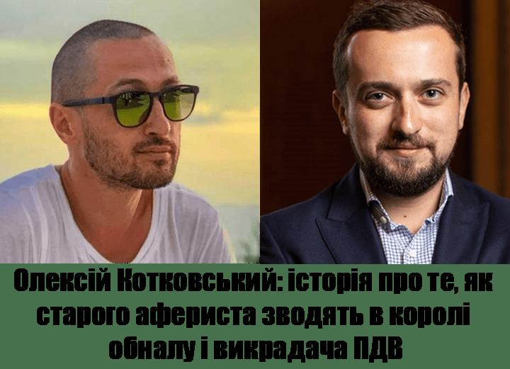 Олексій Котковський — аферист за допомогою якого Офіс Президента плінує підмяти ринок скруток ПДВ та «обнала»