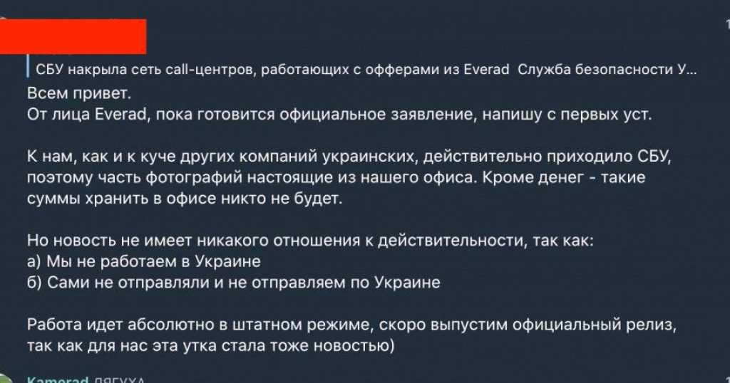 Афера Everad: украино-российский синдикат наводнил Европу фальшивыми биодобавками