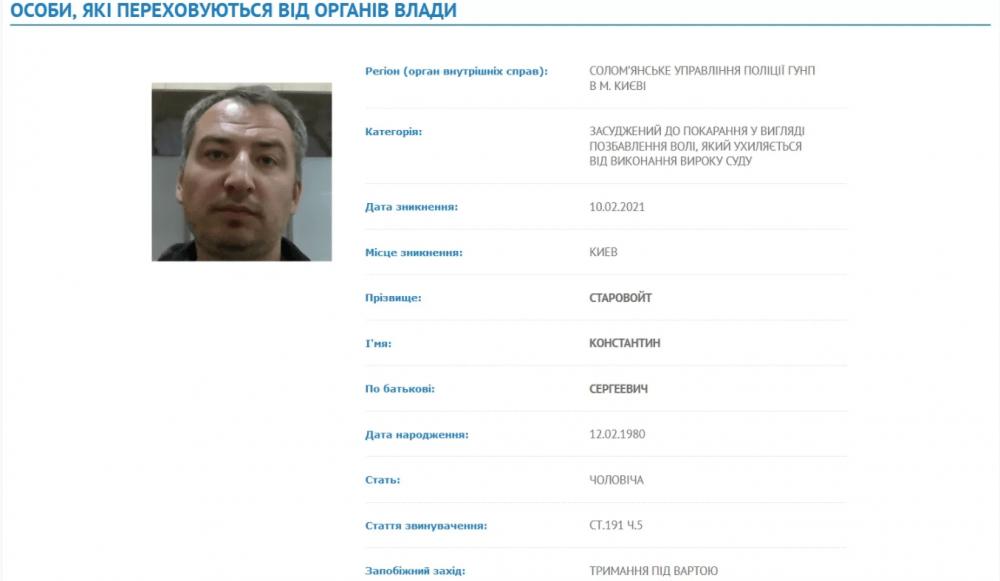 Бывший глава филиала «Кировоградгаза» подался в бега