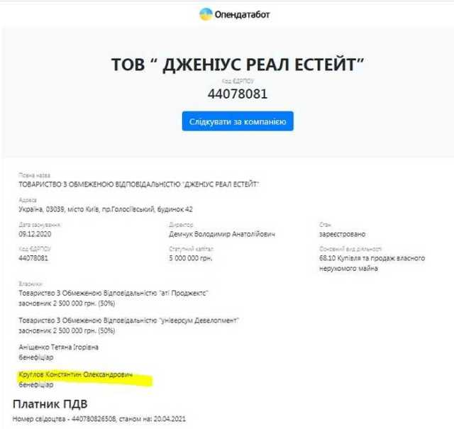 Круглов Константин Александрович по кличке «Круглый»: что известно о мега-конвертаторе из Днепра с десятилетним стажем