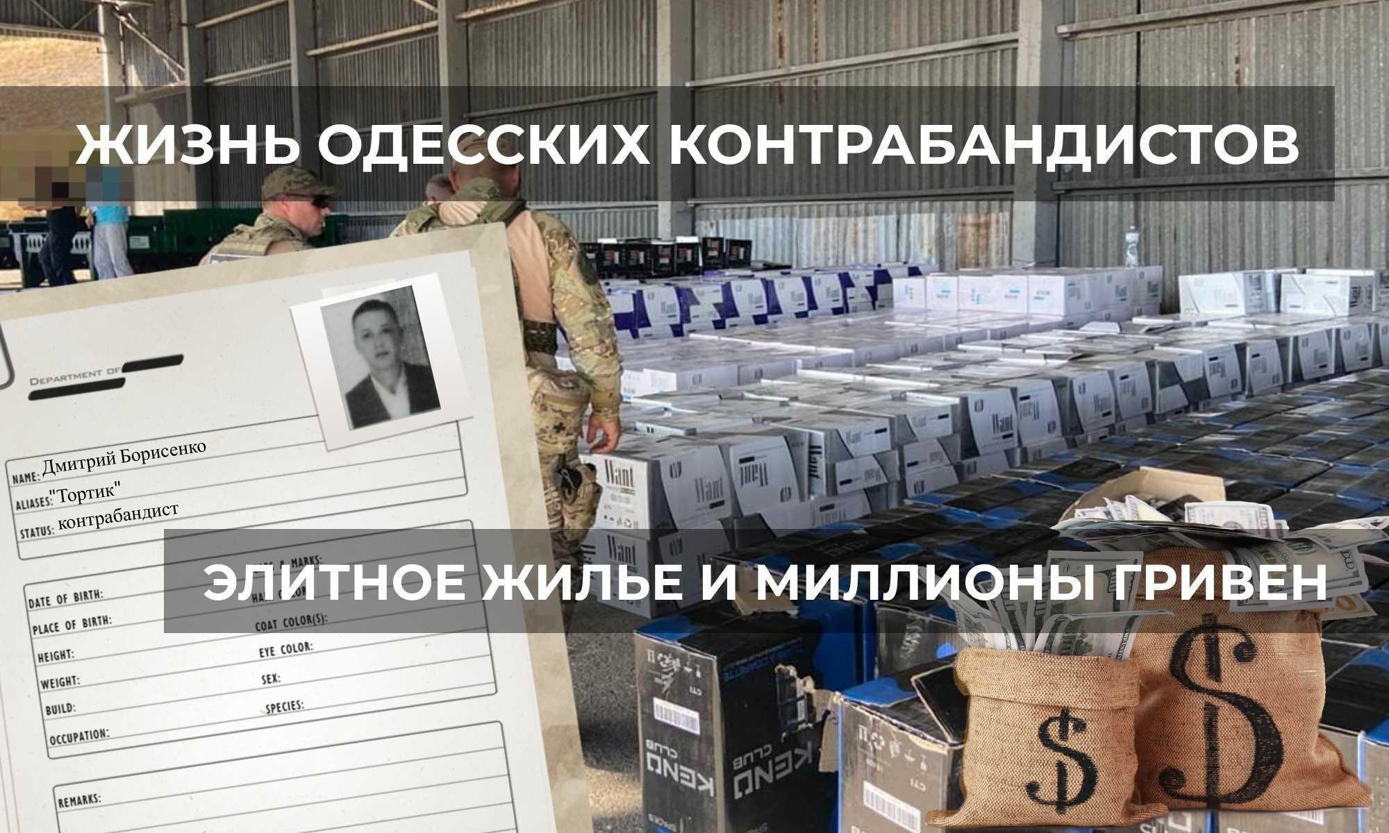 Борисенко Дмитрий Валерьевич (Дима «Тортик») неприкасаемый контрабандист для СНБО и СБУ