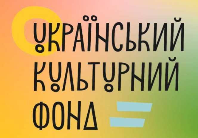 Про коррупцию в Украинском культурном фонде