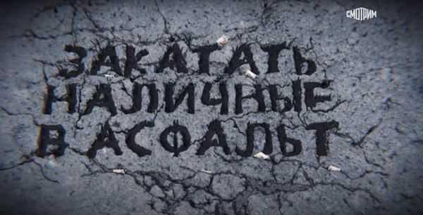 Как дорожный картель поделил Украину