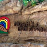 A visit to Noah's Ark in Hong Kong