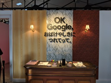 Summer in Japan - Google Haunted House Popup