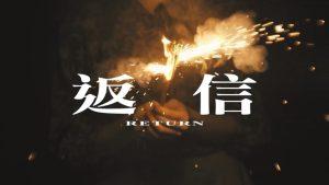 Prune Deer 話梅鹿 – Return 返信 ft. harunemuri (春ねむり)