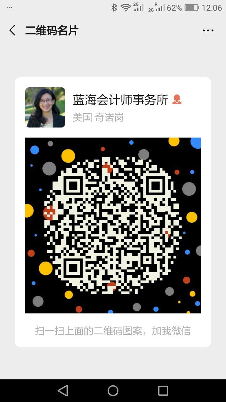 蓝海会计师事务所微信二维码